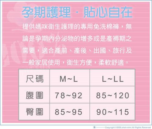 【ohoh-mini孕婦裝】產期必備‧高腰免洗內褲