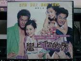 影音專賣店-V60-007-正版VCD*電影【戀上你的床】-古天樂*鄭秀文