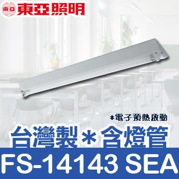 【有燈氏】東亞照明 T5 14W 單管 2尺 吸頂 山型 山形 燈具★含原廠燈管★保固1年【FS-14143SEA】