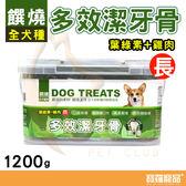 饌燒全犬種多效潔牙骨 葉綠素+雞肉(長)-1200g【寶羅寵品】