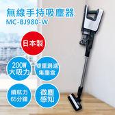 送!雙層玻璃養生杯【國際牌Panasonic】日本製無線手持吸塵器 MC-BJ980-W