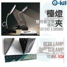 逸奇e-Kit 電池USB雙用二合一/28顆LED超亮白燈三段調節/百變創意蛇管立式夾燈  UL-8001-BK