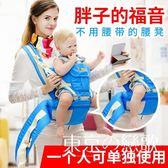 嬰兒背帶腰凳前抱式多功能 東京戀歌DJ08