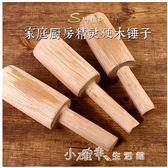 家庭廚房精靈硬木錘子木槌木榔頭錘硬木菜刀錘臘肉錘雞肉錘鴨肉錘 小確幸生活館
