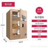 電子密碼保險櫃家用辦公入牆衣櫃保險箱小型防盜全鋼保管箱 新品全館85折 YTL