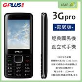 全新 免運 G-Plus 3G Pro 部隊版 無相機 2.8吋 公務 長輩 國民 直立式手機 (亞太3G不適、其餘電信皆可)