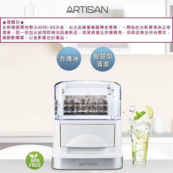 《現貨立即購+贈科技纖維布》ARTISAN ICM1588 透明水箱+抽屜式儲冰盒 快速製冰機 (2.5公升)