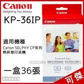 Canon SELPHY KP-36IP﹝4x6 明信片相紙36張﹞CP800 CP-800 CP760  CP-760 可用