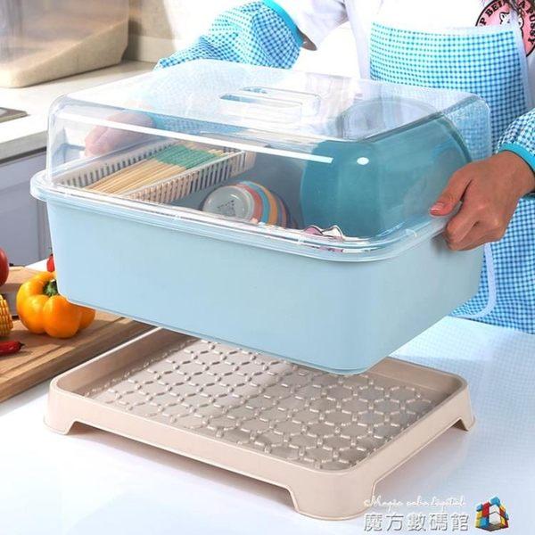 廚房大號瀝水碗櫃帶蓋碗筷收納盒餐具收納盒碗碟架滴水碗盤置物架 魔方數碼館WD