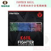 FANTECH K611L 多彩燈效鋁合金電競鍵盤 薄膜結構鍵盤 全鍵104鍵 多彩燈光效果 19鍵無衝突