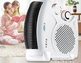 取暖器暖風機家用電熱電暖器辦公室臺式節能電暖氣220V      歐韓時代