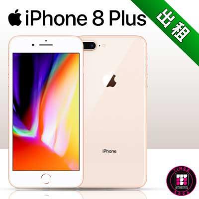 【手機出租】APPLE IPHONE 8 PLUS 智慧型手機出租 (最新趨勢以租代替買)