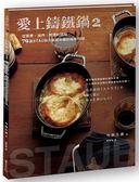 愛上鑄鐵鍋(2):從蒸煮、油炸、煙燻到甜點,79道STAUB小鍋與中鍋的極致料理