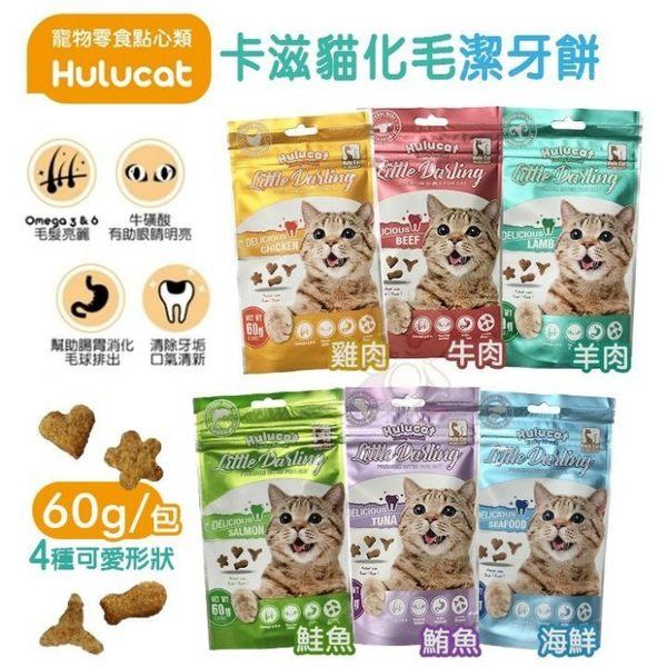 *KING WANG*Hulucat《卡滋貓化毛潔牙餅》60g/包 六種口味可選擇 貓用零食點心