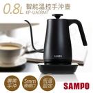 【聲寶SAMPO】0.8L智能溫控手沖壺(快煮壺) KP-UA08MT-