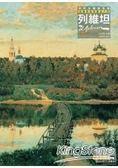 俄羅斯風景畫派大師:列維坦