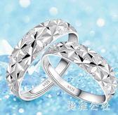純銀繁星情侶戒指男女開口可調節一對戒學生婚戒可刻字指環情侶禮物TT2444『美鞋公社』