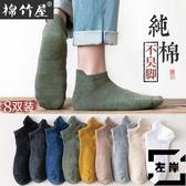8雙 襪子男純棉短襪薄款防臭吸汗透氣全棉船襪【左岸男裝】