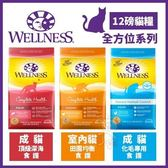 *King Wang*週年慶-Wellness寵物健康《全方位系列-成貓深海|室內貓|成貓化毛 食譜可選》12磅