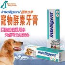 四個工作天出貨除了缺貨》Intelligent》因特力淨寵物酵素牙膏80g口腔清潔免用水