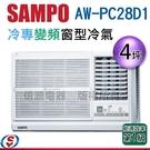 【信源】4坪【SAMPO 聲寶 變頻窗型冷氣】 AW-PC28D1 含標準安裝