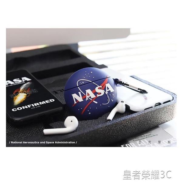 NASA蘋果Airpods保護套新款潮原創個性蘋果無線藍牙耳機殼一二代「榮耀尊享」