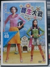 挖寶二手片-F16-068-正版DVD*韓片【師生大戰】廉晶雅*李世英*李智勳