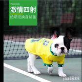 寵物衣服 狗狗服夏季薄款透氣夏裝背心世界杯球衣狗背心泰迪比熊潮衣 GD1866『Pink領袖衣社』