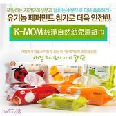 韓國熱銷 K-MOM 有機自然幼兒濕紙巾-基本款(12包入)