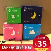 【DIFF】超熱賣愛康超薄透氣涼感衛生棉 現貨供應 護墊款 日用型 夜用型 加長型 團購