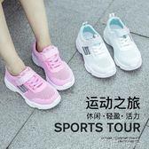 兒童運動鞋 女童運動鞋新款兒童休閒鞋子鏤空透氣網面夏季網鞋中大童童鞋 唯伊時尚