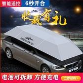 汽車自動車棚遮陽棚防曬遮陽傘自動遙控停車棚智慧行動棚家用雨蓬【快速出貨】