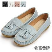 【富發牌】小流蘇莫卡辛休閒鞋-黑/白/水藍/粉  1DA56