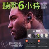 【買一送四】小到超乎您的想象 迷你超小無線藍芽耳機 耳機開車通用/聽音樂/單耳/保固