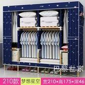 衣櫃加固衣櫃組裝布藝簡約實用衣櫃宿舍衣櫥BL 【萬聖節推薦】