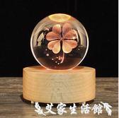 水晶球音樂盒八音盒藍牙音響木質男女生生日禮物創意七夕情人節 igo 艾家生活館