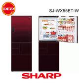 SHARP 夏普 SJ-WX55ET-R 551公升 變頻觸控五門左右開冰箱 能效1級 日製 公貨 ※運費另計(需加購)