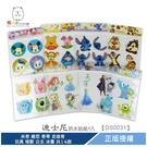 迪士尼 防水貼紙4入維尼 奇蒂 史迪奇 小美人魚 公主 【DS0031】 熊角色流行生活館