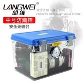 防潮箱 中號防潮箱 單反數碼相機攝影器材干燥箱 中型吸濕除濕箱-快速出貨