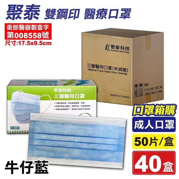 (箱購) 聚泰 聚隆 雙鋼印 成人醫療口罩 (牛仔藍) 50入X40盒 (台灣製造 CNS14774) 專品藥局【2017437】