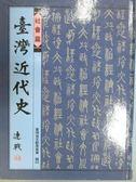 【書寶二手書T1/歷史_ZKT】台灣近代史(社會篇)_民84