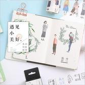 和紙膠帶 遇見 小美好 系列 手帳 DIY貼 口紅膠帶 20款可選