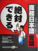 【書寶二手書T2/語言學習_QNU】絕對商務日本語會話_小田早苗大