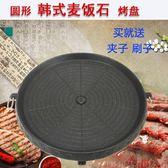 烤盤 韓國卡式爐烤盤麥飯石便捷家用戶外燒烤盤烤肉盤加厚不黏韓式烤盤 麻吉部落