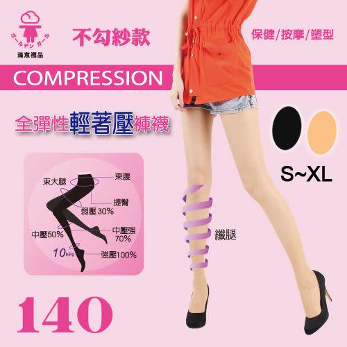 壓力襪 纖腿 140全彈性褲襪 塑腿襪 束腹提臀 台灣製 金滿意