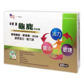 新寶靈 龜鹿軟膠囊 120粒/盒◆德瑞健康家◆