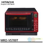 *元元家電館*HITACHI 日立 過熱水蒸氣烘烤微波爐 MRO-VS700T/MROVS700T-R