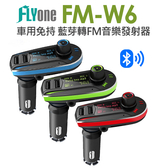 FLYone FM-W6 超強抗噪型 車用免持 藍芽轉FM音樂傳輸器 免持通話 記憶卡播放 藍芽接收 FM對頻