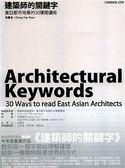 (二手書)建築師的關鍵字:東亞都市地景的30種閱讀術