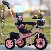 大號兒童三輪車腳踏車童車1--3-5歲寶寶手推車自行車充氣輪小孩車CY 酷男精品館